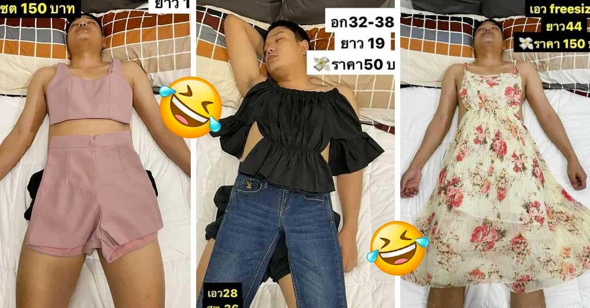 mulher-usa-marido-dormindo-para-vender-suas-roupas