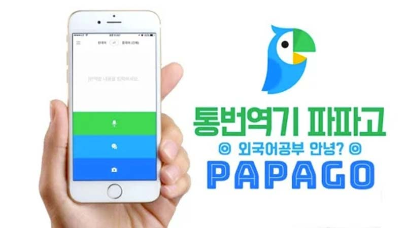 papago-aprender-coreano